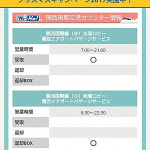 関西国際空港の情報です。