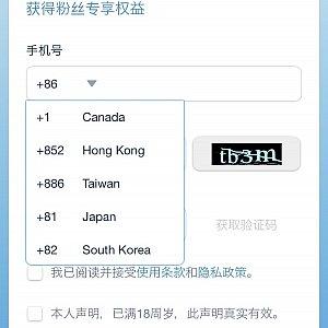 wechatにシーズナルパスを紐付けする前に出てくる登録画面。 国番号が選択出来るよう改善されていました!