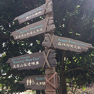 ジャングル・リバー・クルーズの近くにあります。