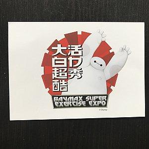 参加賞に貰ったポストカード