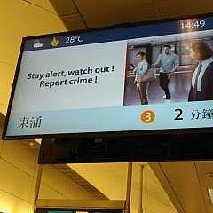 次の電車が来るまでの時間が書いてあります。