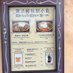 Merlin's Magic Recipeでも同じドリンクが販売されていました。