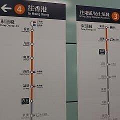 Disney方面と書いてあるTung Chung Lineに。乗り場を間違えないように。