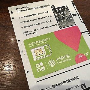カードとこのような日本語説明書がついてきました。日本で入手しておけば、日本語案内で安心して設定できるのもポイント高いですね