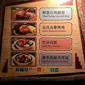 メニューは中華をベースにしたエスニックな感じ。ターキーレッグもあります!