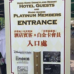 ホテルゲスト+プラチナは同じ入口になります。
