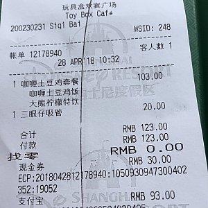 スーベニアドリンクは、ミールコンボ+38元 今回は30元クーポンを使用