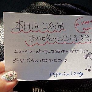 伝票と一緒に、可愛いメッセージカード貰いました~(^-^) プルートの絵が可愛い♡