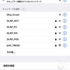 Wi-Fi設定で、 Disneyland Paris を選びます。