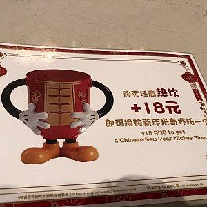 ミッキーのカップは、ホットドリンクに+18元