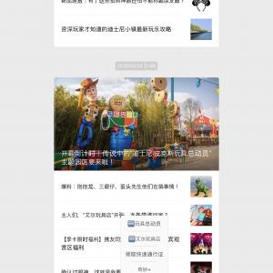 購入したら早速ウィーチャットに登録!ウィーチャットに上海ディズニーランドを登録すると、下方に「最新💌」というのが登場します。そこをタップすると「奇妙+」というのが登場するのでさらにタップ