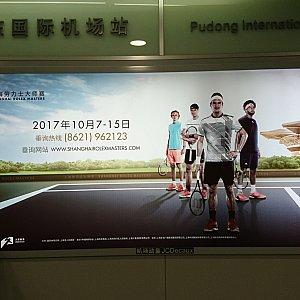 おまけ。終わった上海カップの広告がまだありました♪ フェデラーが真ん中なのですね。