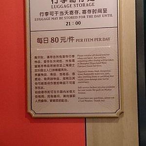 直営ホテルに泊まっていなくても1つ80元で預かってもらえます。