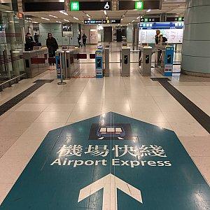 機場快線(エアポートエクスプレス)の表示に従って進みます。